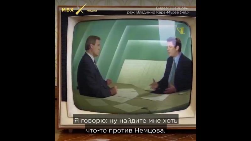 Немцов все время ввязывался за чужие интересы Сегодня Борису Немцову исполнилось бы 59 лет Каким он был человеком в воспоминан
