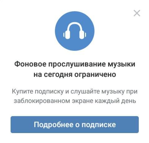 Музыка ВКонтакте становится все менее доступной