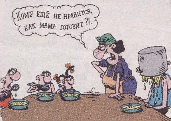 Кому еще не нравится как мама готовит