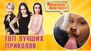 ТОП ПРИКОЛОВ - Реакция девушек на лучшие приколы 2017 - 2018