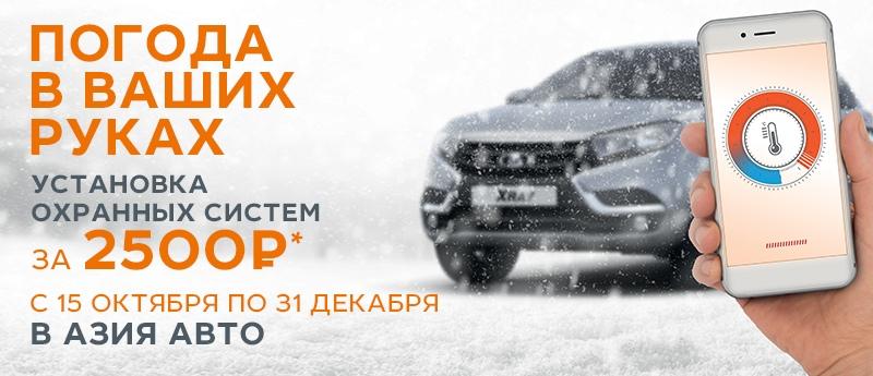 Установка сигнализации с автозапуском за 2500 рублей