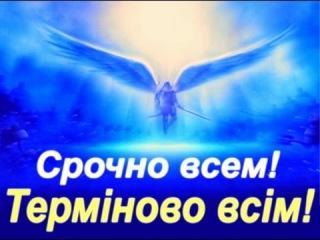Украина. Срочные новости!!! Пророк Архангелон звернувся до уряду України (Порошенко). Україна Новини