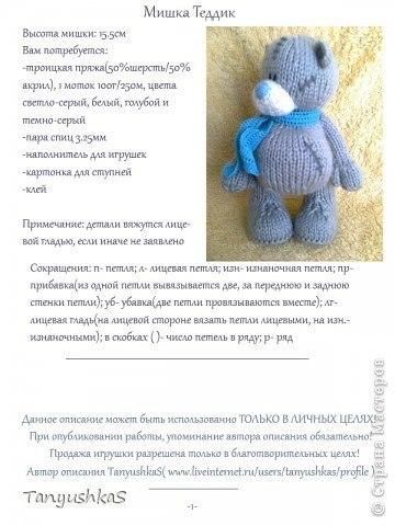 Вязание игрушки мишки спицами 16