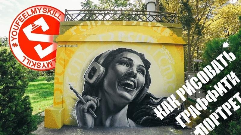 Как рисовать граффити портрет с нуля youfeelmyskill