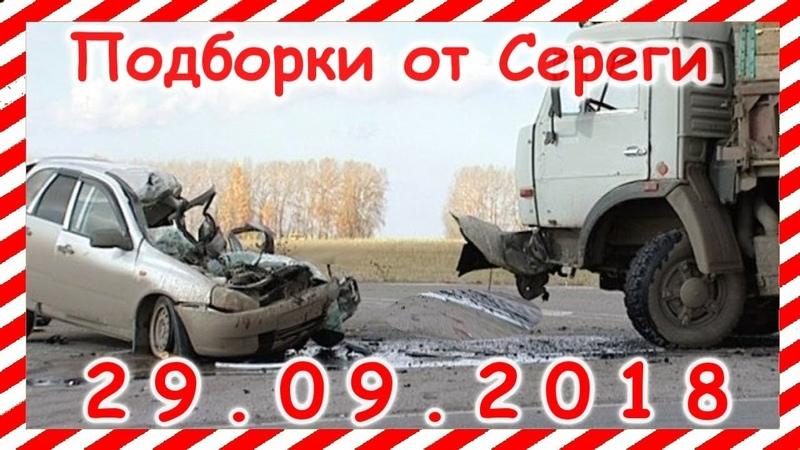 29 09 2018 Видео аварии дтп автомобилей и мото снятых на видеорегистратор Car Crash Compilation may группа avtoo