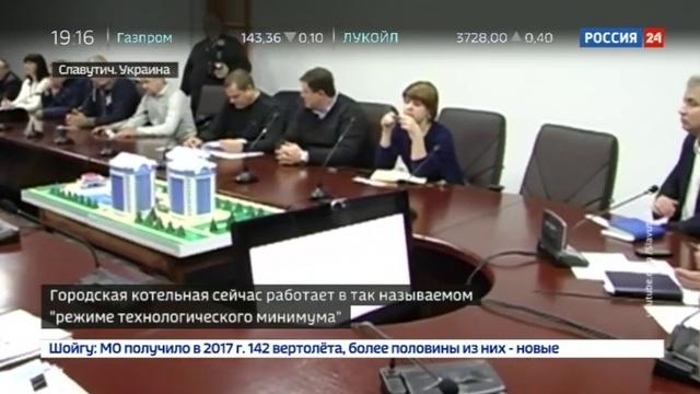 Новости на Россия 24 • 25 тысяч жителей украинского Славутича остались без отопления из-за отключения газа