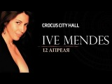 Ive Mendes Crocus City Hall 12 апреля 2014