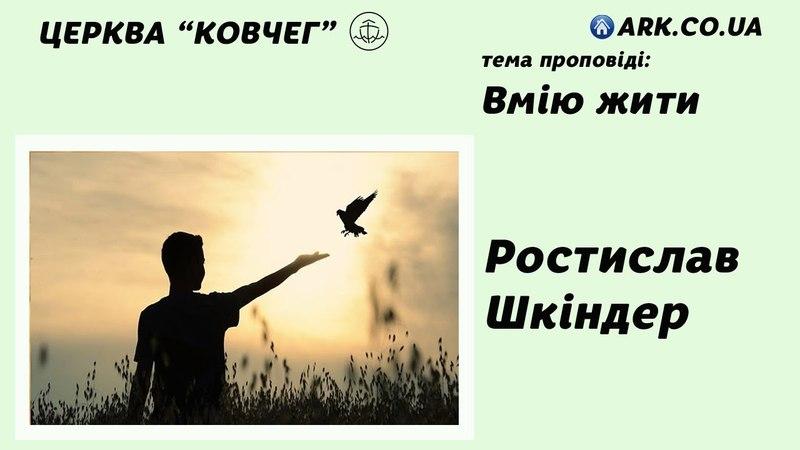 Вмію жити - Ростислав Шкіндер проповідь