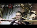 КОРОЛЬ ТЁМНЫХ ЭЛЬФОВ ► God of War 6