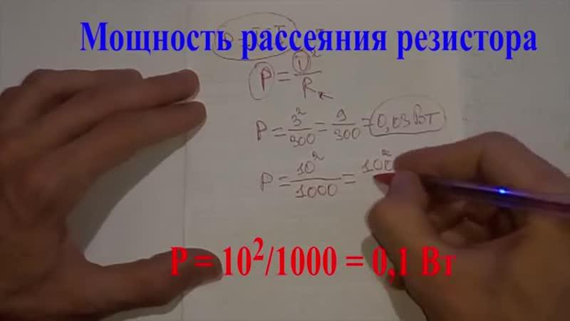 Расчет резистора для светодиода