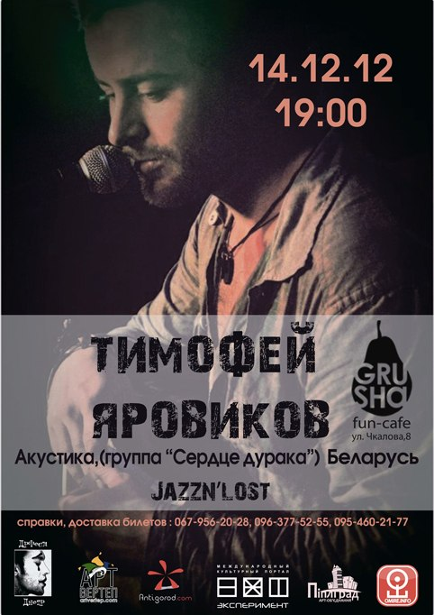 Концерт Тимофея Яровикова