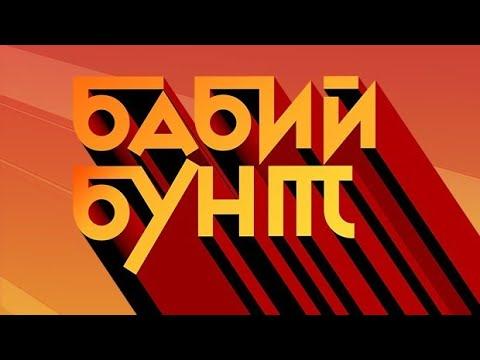 Заставка скандальной телепередачи «Бабий бунт» (27.11.17 - 05.12.17)