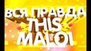 CS 1.6 😆 ВСЯ ПРАВДА о This Малом 😆 ПЕРВЫЙ ЧИТЕР по Кс 😆 СТАРИЧКИ в 2019