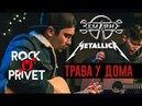 Земляне / Metallica - Трава у Дома (Cover by ROCK PRIVET)
