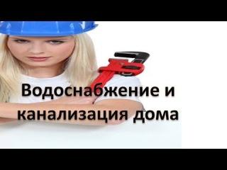 Водопровод в доме (устройство, разводка)