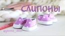 Мастер-класс слипоны из фоамирана Shoes master-class