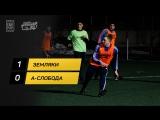 Обзор матча Земляки - А-Слобода | Весенний Чемпионат НФЛ | 16 апреля