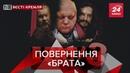 Потуги Росії підняти кінематограф, Вєсті Кремля, 28 лютого 2019