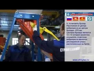 Монтаж (установка) вибропресса Кондор.Видео инструкция