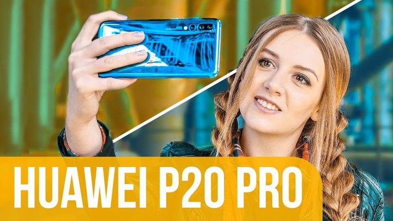 Обзор Huawei P20 Pro: сравниваем камеру с iPhone X, Samsung S9 и Pixel 2 XL