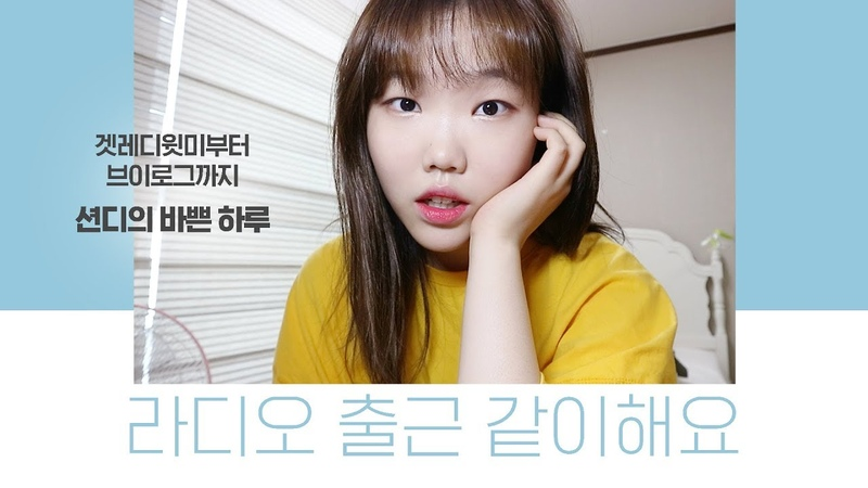 GRWMVLOG│모찌피치 라디오 출근 메이크업 션디의 하루