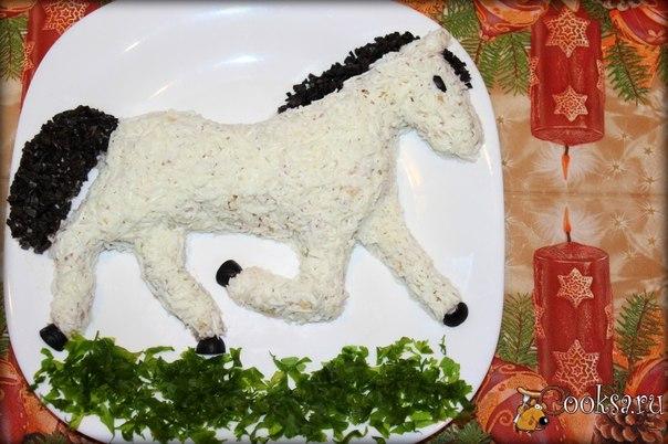 Очень вкусный салат с ароматом копченой курочки и сладкой ноткой ананаса готовлю не первый год. В этот раз выложила его в виде бегущей лошадки, символа 2014 года. Такая подача салата будет украшением вашего новогоднего стола.