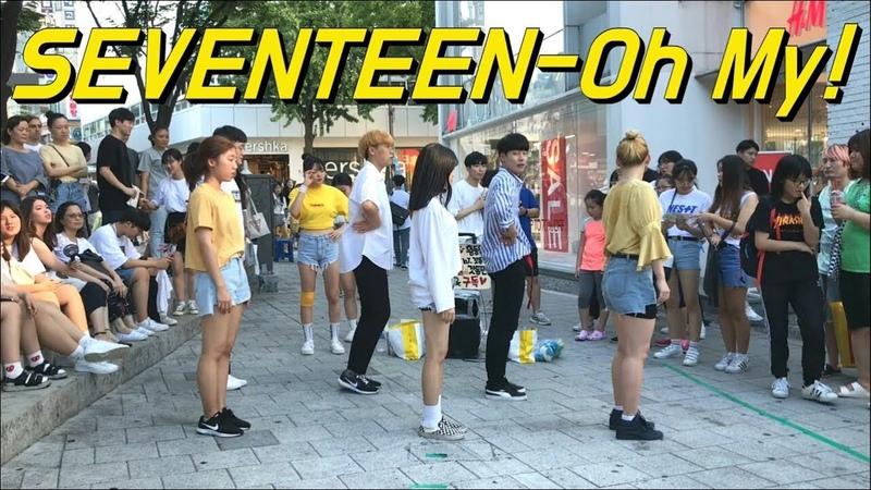 흔한남녀가 즉석으로 춘게 이정도! SEVENTEEN(세븐틴) - 어쩌나(Oh My!) dance cover(댄스커버)