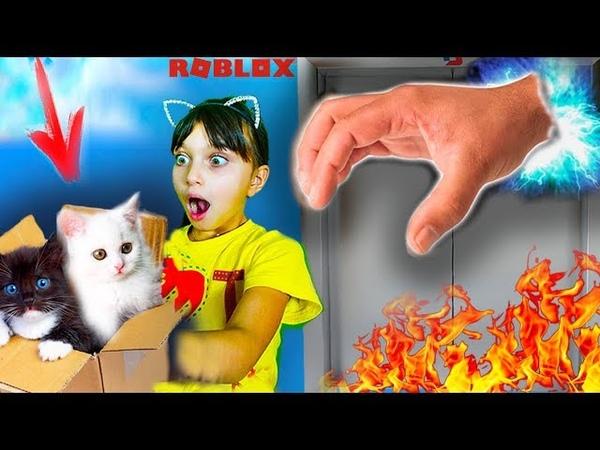 СПАСАЮ КОТЯТ ПОЖАР в ЛИФТЕ! Мама и Валеришка СПАСАЮТ КОТЕНКА КОТ МАЛЫШ СОСЕД Роблокс видео для детей