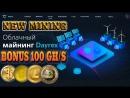 ⚡ NEW MINING Dayrex ⚡ BONUS 100 GH/S ⚡