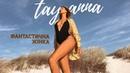 TAYANNA — Фантастична Жiнка [AUDIO]