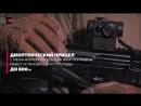 АК-12 - АК-15 видеообзор.mp4