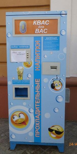 Бизнес-идея: Автоматы по продаже квасаКвас продолжает стремительно з