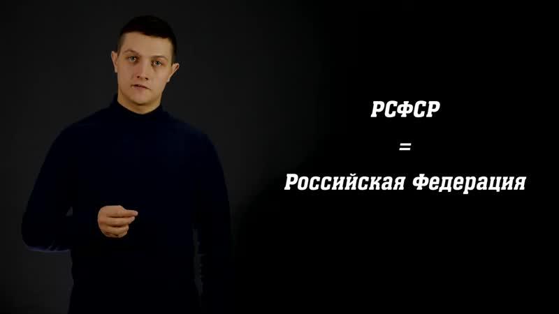 Кто же РЕАЛЬНАЯ оппозиция в России (советский)