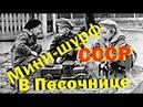 РАЗВЕДКА И ПОИСК В ГОРОДЕ! ШУРФ ЗАТЕРЯННОЙ ПЕСОЧНИЦЫ СССР КОТОРОЙ 70 ЛЕТ