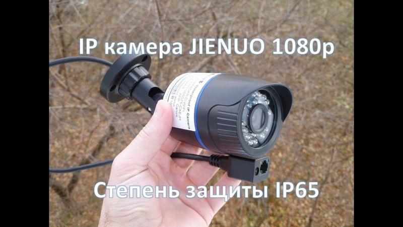 IP камера JIENUO с защитой IP65. Распаковка./AliExpress