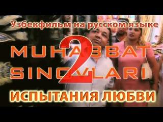Испытания любви-2 | Muhabbat sinovlari-2 (узбекский фильм  на русском языке)