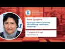 Анна Цендина Культура Тибета религии письменные памятники искусство