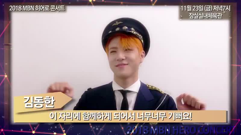 OTHER | 181114 | Поздравительное видео на MBN Hero Concert 2018