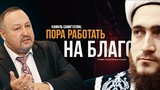 Пора работать на благо! Обращение писателя Искандера Сираджи к муфтию Татарстана Камилю Самигуллину