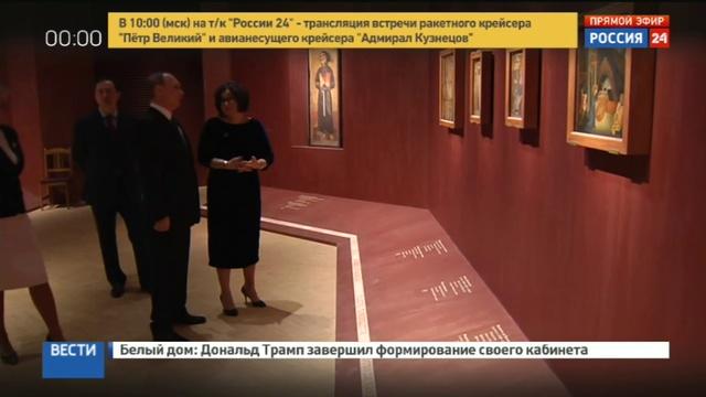 Новости на Россия 24 Путин осмотрел выставку шедевров Ватикана в Третьяковке смотреть онлайн без регистрации