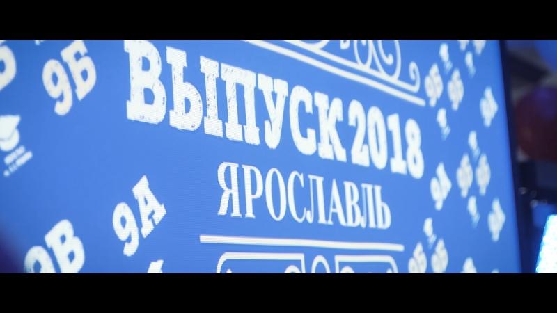 Выпускной-2018 | Школа № 43 им. А. С. Пушкина | Ведущий Роман Касиян | Видеограф Митяй Холяев |