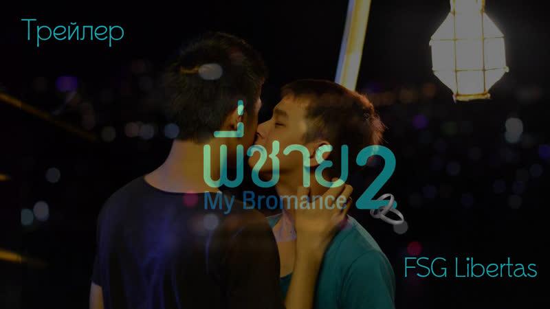 [FSG Libertas] [Trailer] My Bromance The Series 2019 / Братский роман [рус.саб]