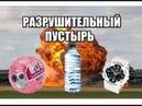 Разрушительный пустырь: Кипящее масло и ВОДА, LOL,G-Shock