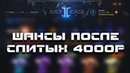JUSTCASE - ШАНСЫ ПОСЛЕ СЛИТЫХ 4000Р