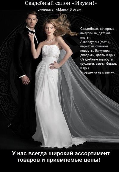 4aa2152fbb9 Свадебный салон