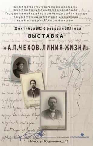 А.П.Чехов. Линия жизни . Портал Эксперимент