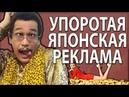 УПОРОТАЯ ЯПОНСКАЯ РЕКЛАМА 2 - БРЮС ВИЛЛИС С БАНАНАМИ В УШАХ   Инквизитор Махоун