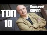 ХРИСТИАНСКИЕ ПЕСНИ! КОРОП Валерий ТОП 10 песен Лучшие песни