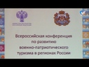В Новгородской области будет развиваться детский военно-патриотический туризм