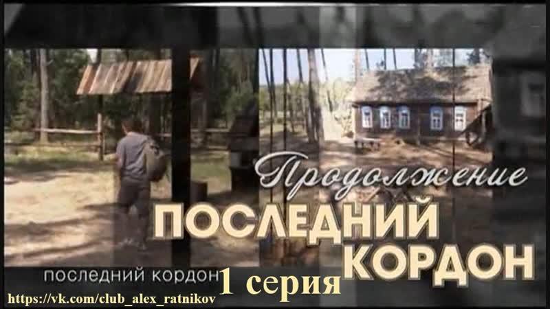 Последний Кордон 2 сезон 1 серия